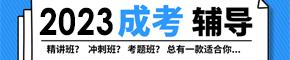 南京成考辅导班