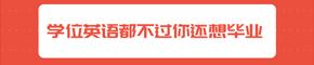 南京成人学位英语辅导班