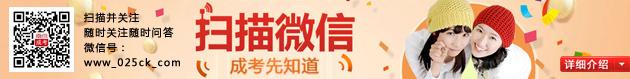 南京成考网微信帐号