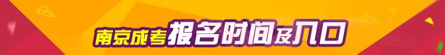 南京成考报名