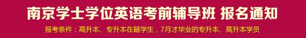 南京学位英语考前辅导班