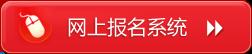 南京成人高考网报名