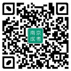 南京成考微信公众号二维码