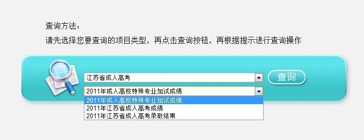 2012年江苏成人高考成绩查询