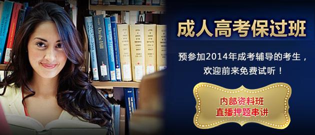 南京成人高考补习班报名