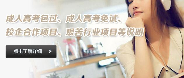 关于江苏省成人高考包过、成人高考免试、校企合作项目、艰苦行业项目等说明