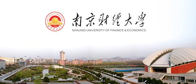 南京财经大学成人继续教育招生简章