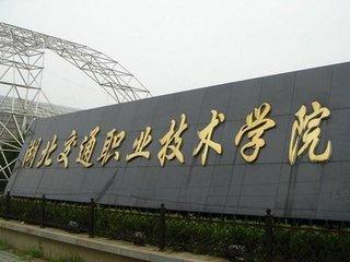 南京大专院校_最新的南京专科院校名单