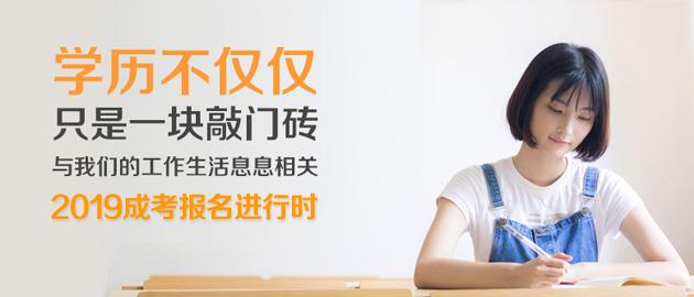 2019南京成人高考报名进行时!