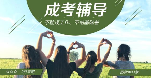 2020南京成人高考报名进行时!