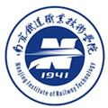 南京铁道职业技术学院成考高起专招生
