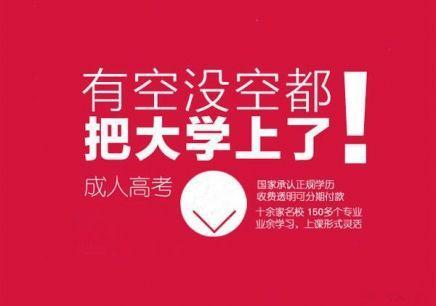 南京成考报名条件